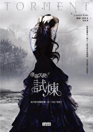 File:TORMENT - Chinese1.jpg