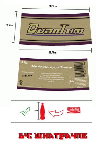 File:Nuka Cola Quantum label by Whatpayne.jpg