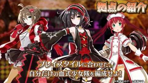 Game Trailer Divine Prison Tower Mary Skelter 2016 Japanese Trailer PS Vita