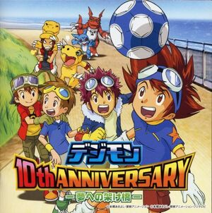 Digimon-10th-anniversary3