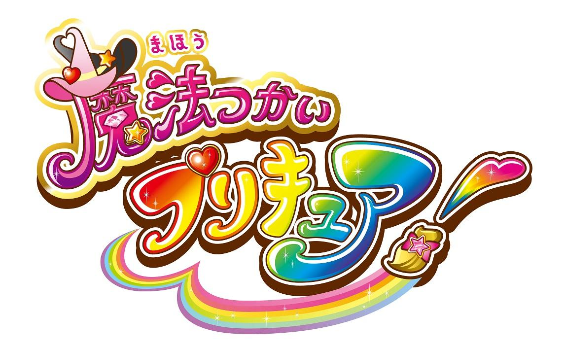 http://vignette4.wikia.nocookie.net/fantastic-pretty-cure/images/d/d7/Mahou_Tsukai_Pretty_Cure_Logo.jpg/revision/latest?cb=20151022092051