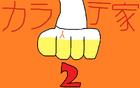 Karate Man 2 JP