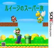Luigi's Story JP