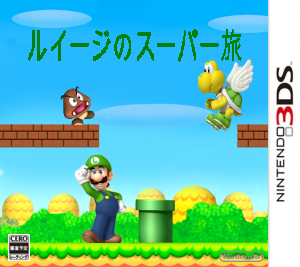 File:Luigi's Story JP.png