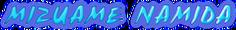 Mizuame Namida logo