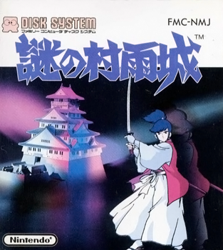 File:Murasame cover.png