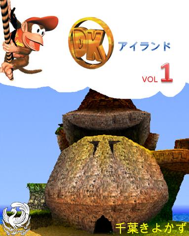 File:DK Island vol 1.png