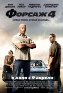 Fast & Furious 4 Poster-06