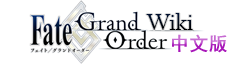 Fate/Grand Order 中文 Wiki