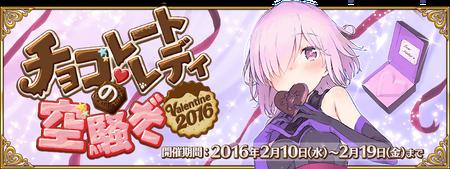 Valentine 2016 Banner