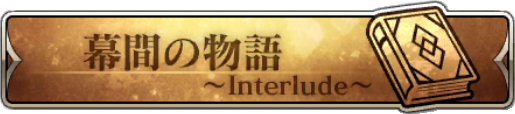 File:Interlude banner.png
