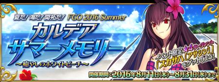 FGO 2016 Summer