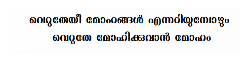 File:Dyuthi.png