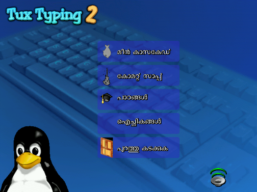 File:Tuxtype-1.PNG