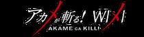 Akamegakillwiki-wordmark