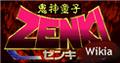 ZenkiWiki-wordmark