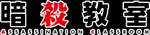 Assasination classroom logo