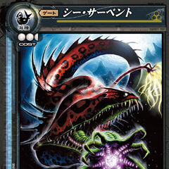 136. Sea Serpent