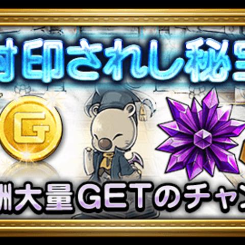 Forbidden Treasure's Japanese release banner.