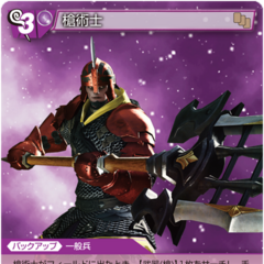 Trading card of a Roegadyn as a Lancer.