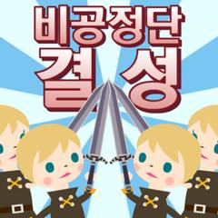 Freelancers in <i>Final Fantasy Airborne Brigade</i>.