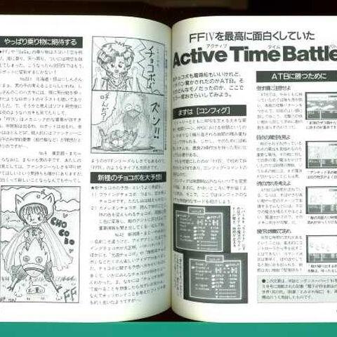 Pages 90 - 91; <i>Final Fantasy IV</i>.