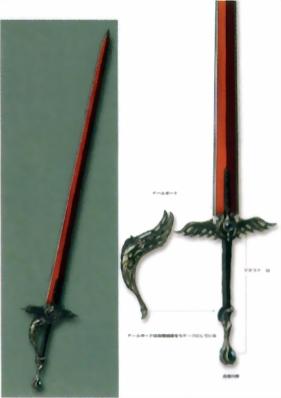 File:CC Genesis Sword Artwork.jpg