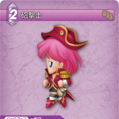 Trading card (Cannoneer).