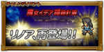FFRK To Slay a Sorceress JP2