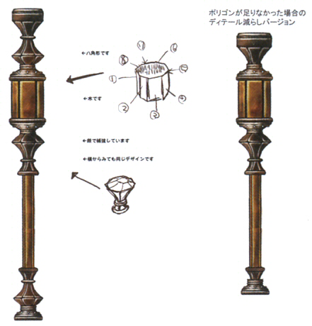 File:OctagonRod.png