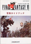 FFVI Adventure Guidebook