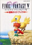 FFV Adventure Guidebook