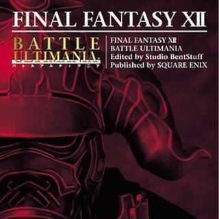Battle Ultimania cover.