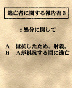 File:Shinra Report 3.jpg