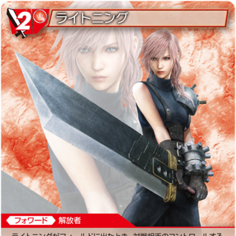 Trading card of Lightning's SOLDIER garb.