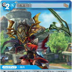 Trading Card depicting the job's artwork from <i>Final Fantasy Explorers</i>.
