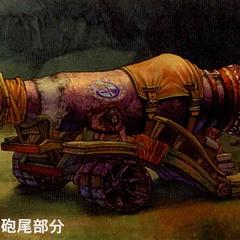 Mushroom Rock Road Cannon.