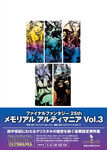 FF 25th Memorial Ultimania Vol 3