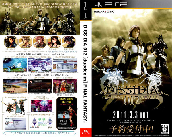 File:Dissidia 012 - Temp Box Art.jpg