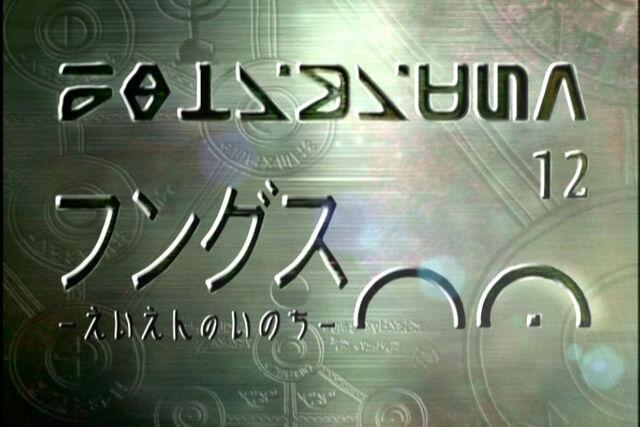 File:Unlimited Episode 12.jpg
