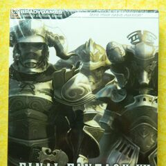 BradyGames Limited Edition cover.