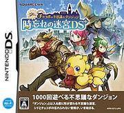 FF Fables- Chocobo's Dungeon DS cover