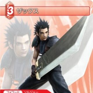 Trading card of Zack's render with the Buster Sword.