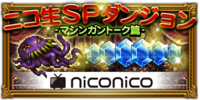 FFRK niconico SP Dungeon 2 JP