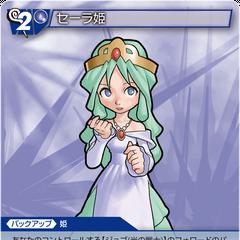 14-109C Princess Sarah