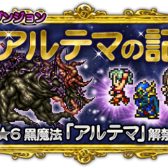 The Japanese banner for Ultima Record.