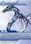 Leviathan2 TCG