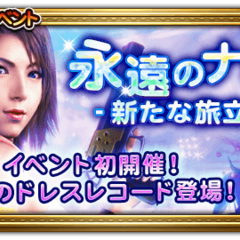 Japanese event banner for Eternal Calm.