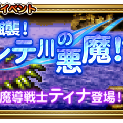 Monster in the Lethe?'s Japanese event banner.