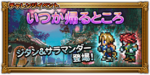 FFRK A Place to Call Home JP